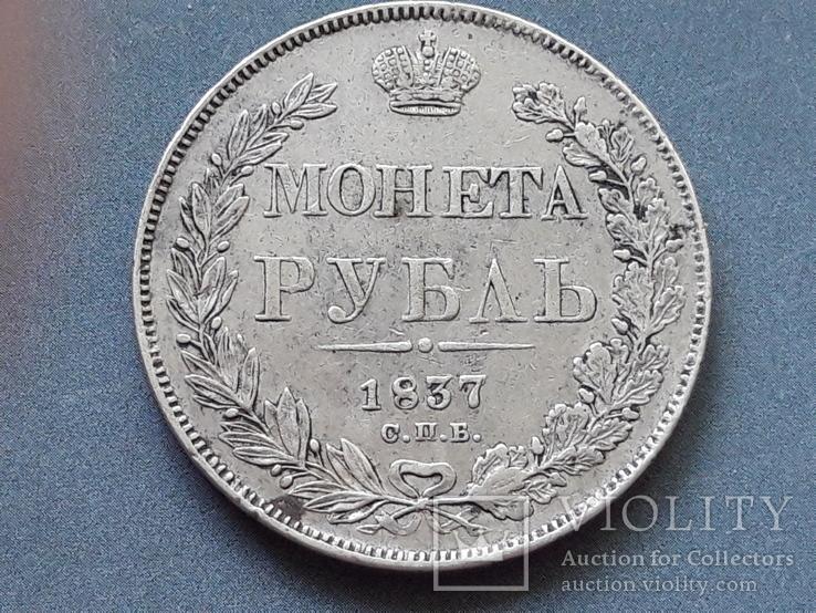 1 рубль 1837 спб нг