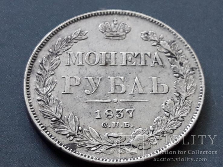 1 рубль 1837 спб нг, фото №4