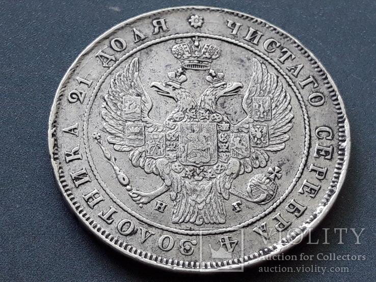 1 рубль 1837 спб нг, фото №5