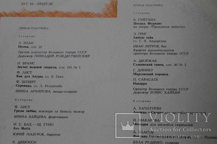 Пластинки 2 шт. Ансамбль скрипачей большого театра СССР, фото №5