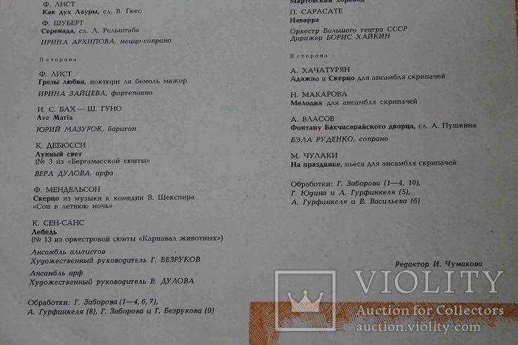 Пластинки 2 шт. Ансамбль скрипачей большого театра СССР, фото №6