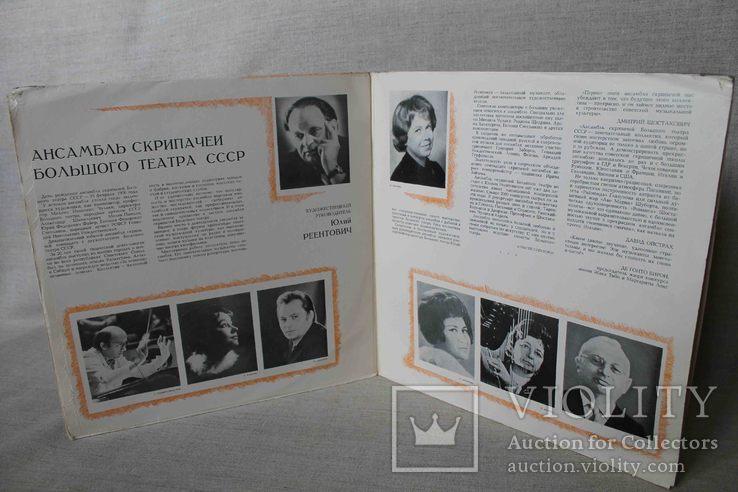 Пластинки 2 шт. Ансамбль скрипачей большого театра СССР, фото №7