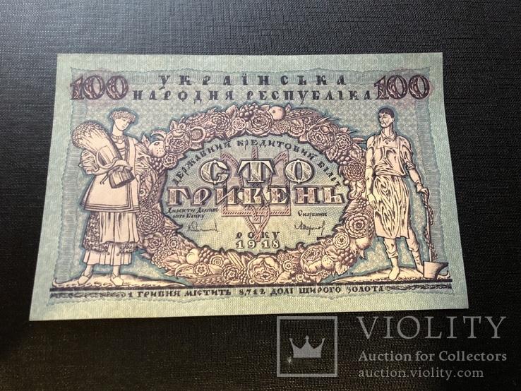100 гривень 1918 з пачки UNC А.4283291