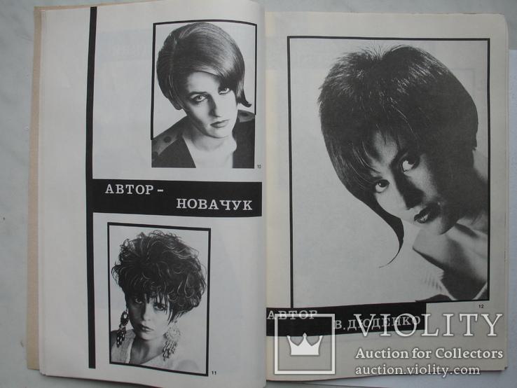"""""""Современные модели причёсок и макияжа"""" 1992 год, тираж 8 000, фото №7"""