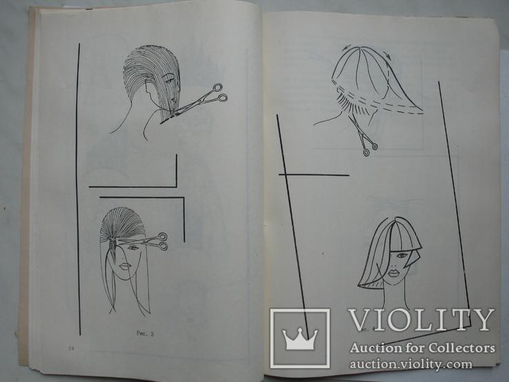 """""""Современные модели причёсок и макияжа"""" 1992 год, тираж 8 000, фото №9"""
