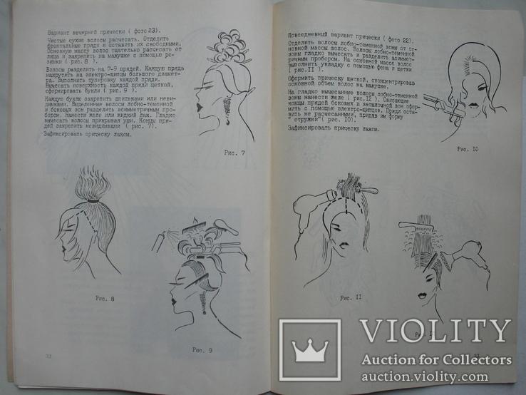 """""""Современные модели причёсок и макияжа"""" 1992 год, тираж 8 000, фото №10"""