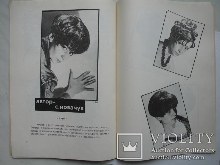 """""""Современные модели причёсок и макияжа"""" 1992 год, тираж 8 000, фото №11"""
