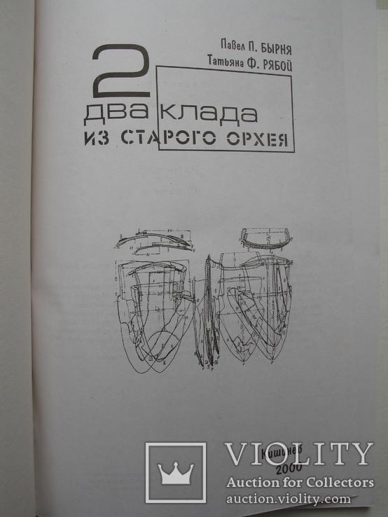 """""""Два клада из Старого Орхея"""" П.Бырня,Т.Рябой, 2000 год, тираж 750 экз., фото №3"""