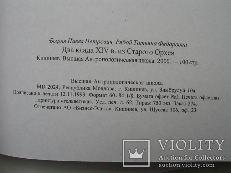 """""""Два клада из Старого Орхея"""" П.Бырня,Т.Рябой, 2000 год, тираж 750 экз., фото №12"""