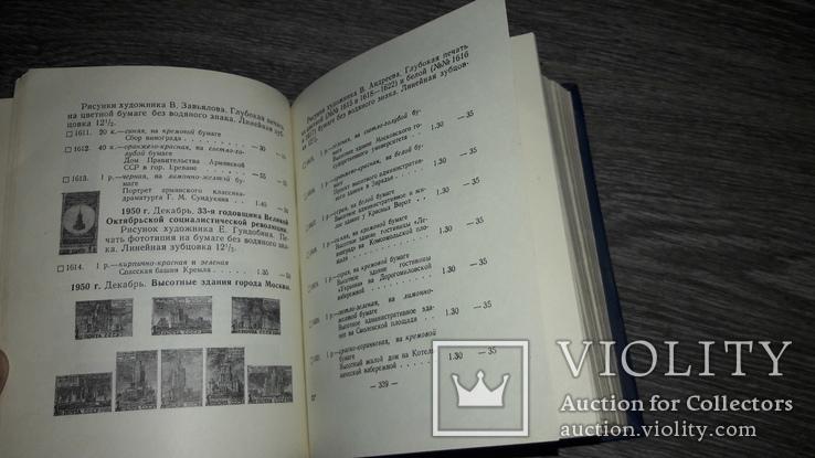 Каталог почтовые марки СССр 1958г. флателия, фото №4