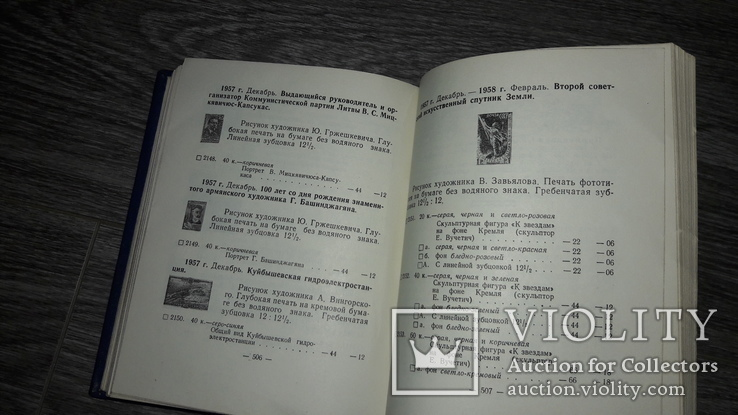 Каталог почтовые марки СССр 1958г. флателия, фото №5