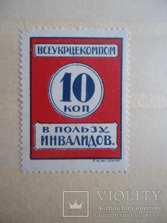 Непочтовая марка Харьков Всеукрцекомпом В пользу инвалидов 10 коп