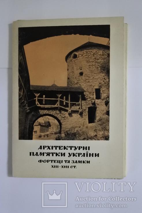 """Набор открыток """"Архітектурні пам'ятки україни фортеці та замки 13-17ст."""""""