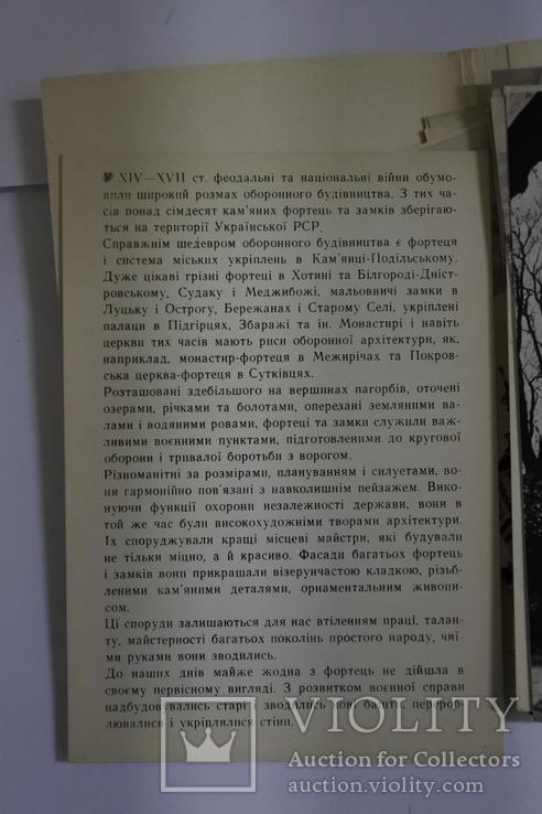 """Набор открыток """"Архітектурні пам'ятки україни фортеці та замки 13-17ст."""", фото №5"""