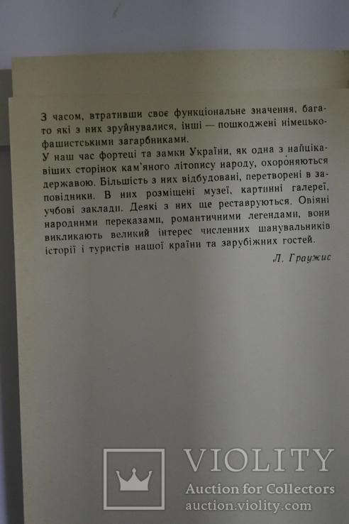 """Набор открыток """"Архітектурні пам'ятки україни фортеці та замки 13-17ст."""", фото №6"""