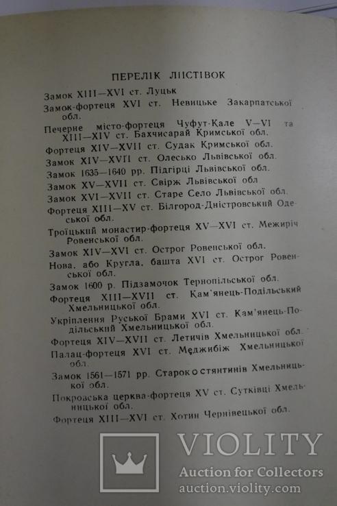 """Набор открыток """"Архітектурні пам'ятки україни фортеці та замки 13-17ст."""", фото №7"""
