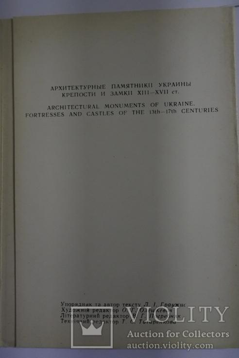 """Набор открыток """"Архітектурні пам'ятки україни фортеці та замки 13-17ст."""", фото №8"""