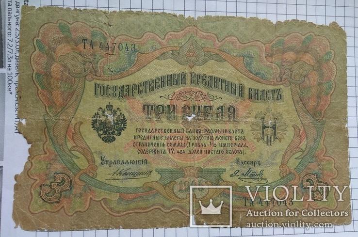 Три рубля, фото №3