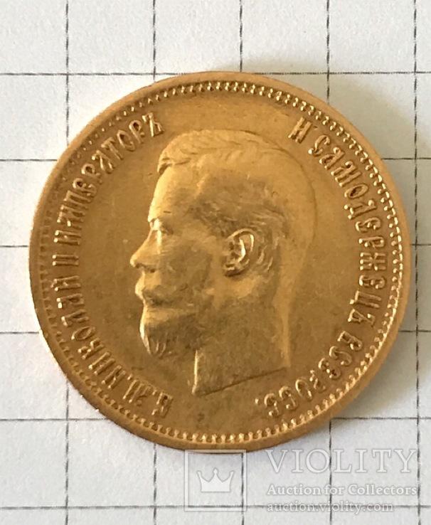 10 рублей 1899г. Э.Б. НиколайІІ.