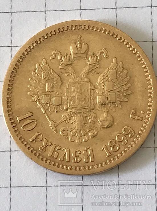 10 рублей 1899г. Э.Б. НиколайІІ., фото №5