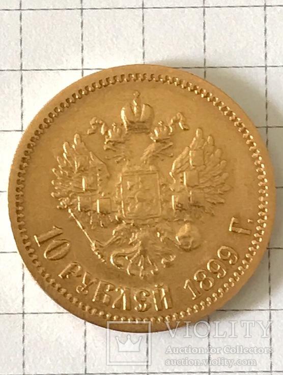 10 рублей 1899г. Э.Б. НиколайІІ., фото №7