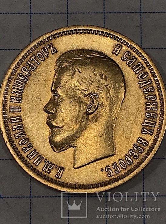 10 рублей 1899г. Э.Б. НиколайІІ., фото №10