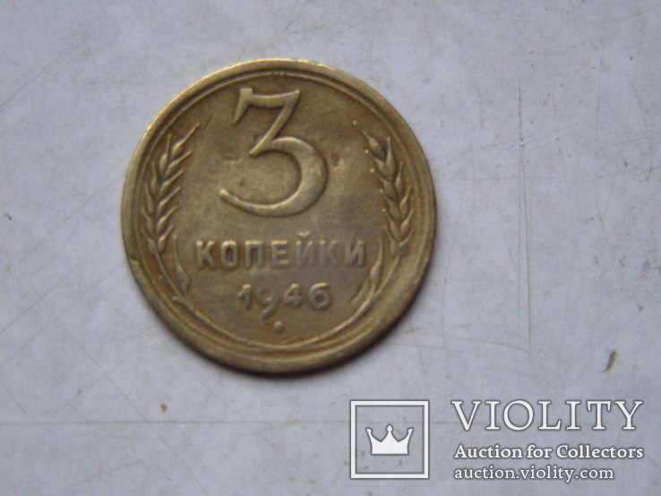 3 копейки 1946 год ссср ,поворот., фото №7