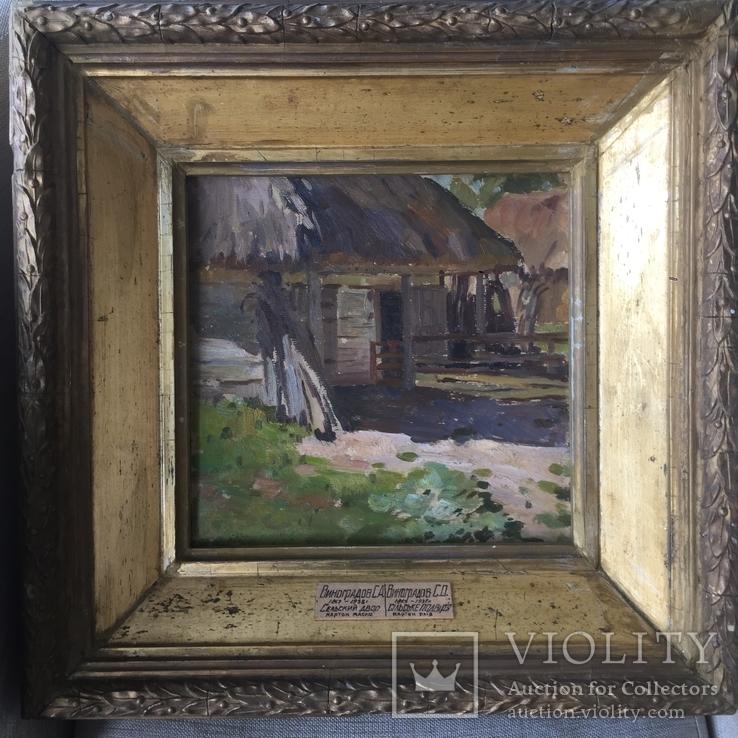 Картина ,, деревенский двор ,, остатки подписи , бирка Виноградов . С . А