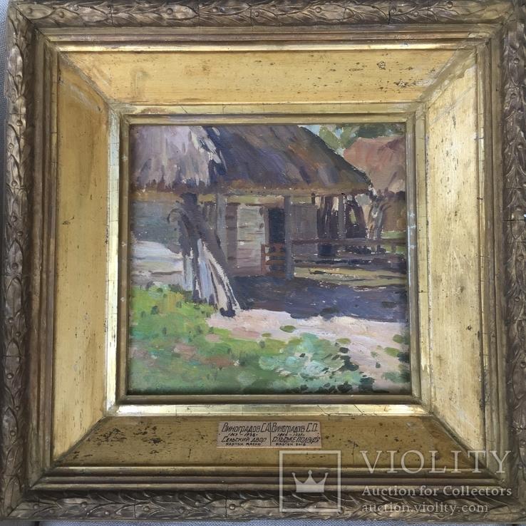 Картина ,, деревенский двор ,, остатки подписи , бирка Виноградов . С . А, фото №4