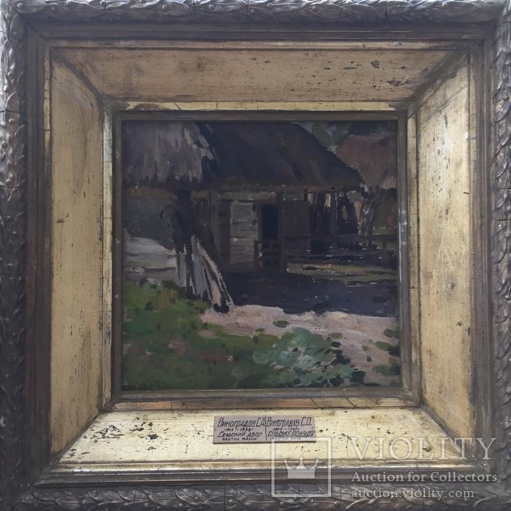 Картина ,, деревенский двор ,, остатки подписи , бирка Виноградов . С . А, фото №5