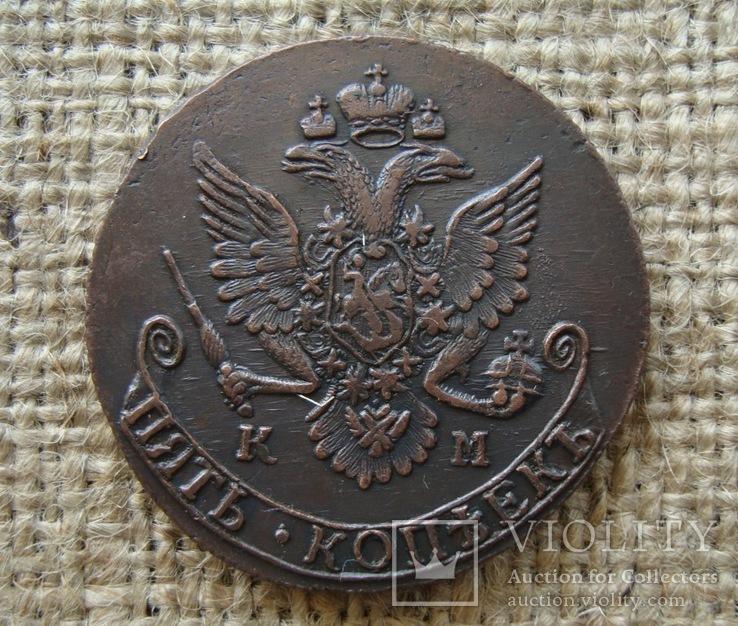 5 копеек 1784 КМ