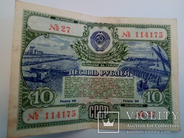 Облигация на сумму 10 рублей 1951 года №114175 27