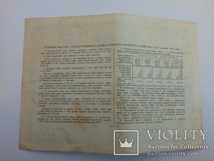 Облигация на сумму 10 рублей 1951 года №114175 27, фото №3