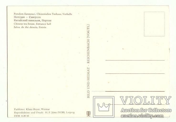 Открытка ГДР чистая, фото №3