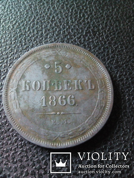 5 копеек 1866 г, фото №2