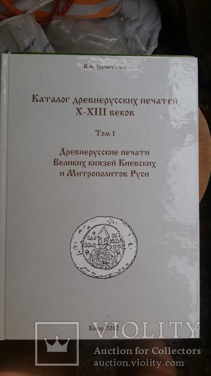 В.В. Нечитайло Каталог древнерусских печатей X-XII вв. в 2-х тт., фото №2