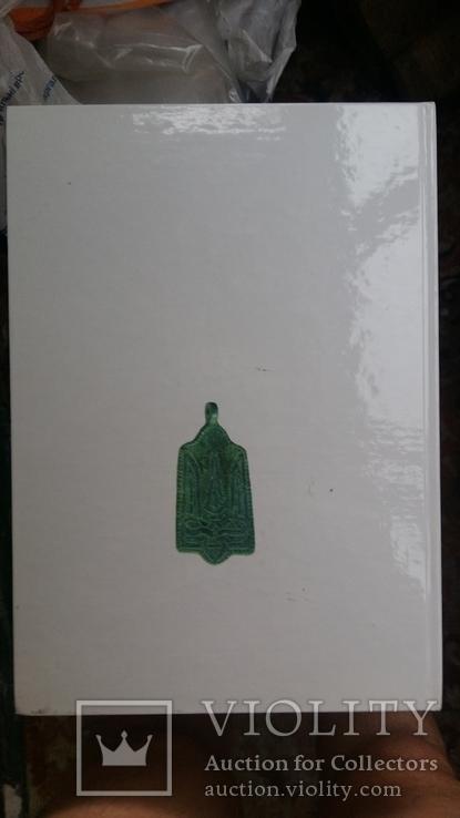 В.В. Нечитайло Каталог древнерусских печатей X-XII вв. в 2-х тт., фото №3