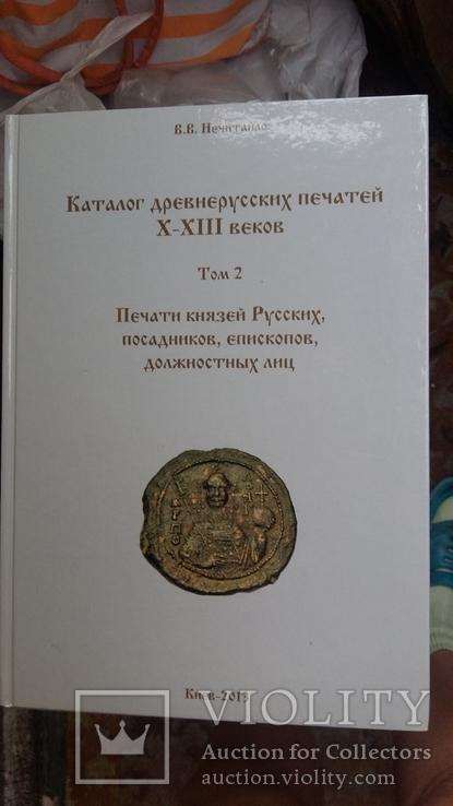 В.В. Нечитайло Каталог древнерусских печатей X-XII вв. в 2-х тт., фото №4
