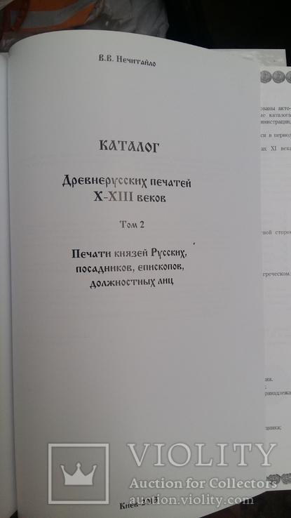 В.В. Нечитайло Каталог древнерусских печатей X-XII вв. в 2-х тт., фото №10
