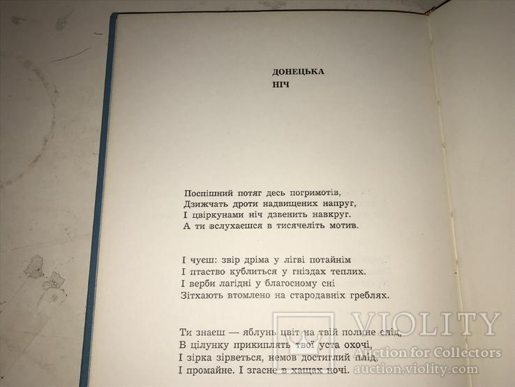 1970 Київ Поліття поезії Володимир Біляїв, фото №5