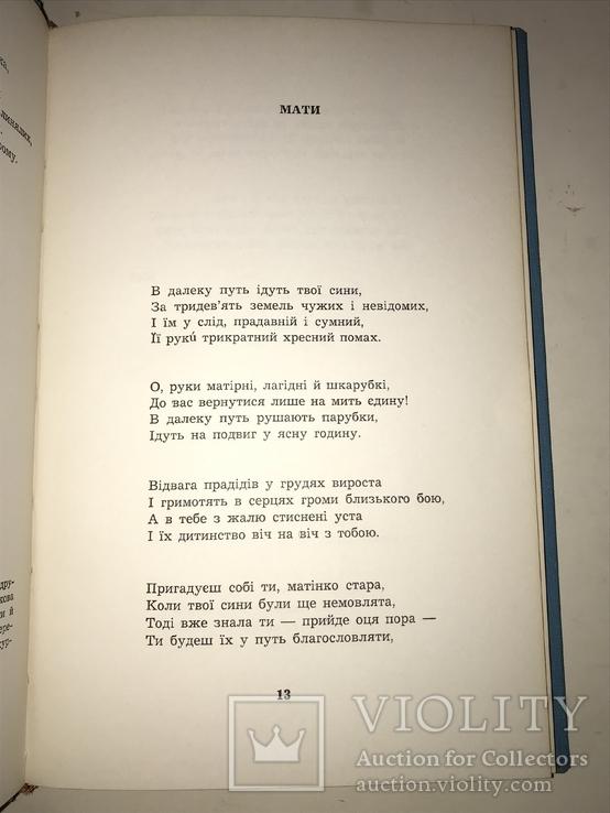 1970 Київ Поліття поезії Володимир Біляїв, фото №9