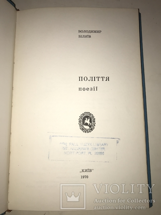 1970 Київ Поліття поезії Володимир Біляїв, фото №10