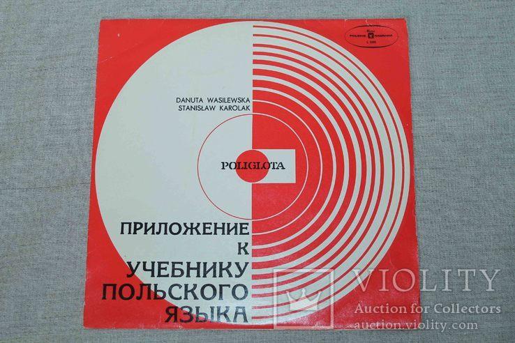 Пластинка. Придлжение к учебнику польского языка, фото №2