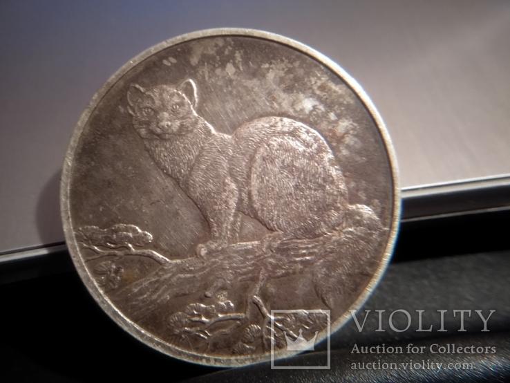 Соболь 3 рубля 1995 года, фото №2