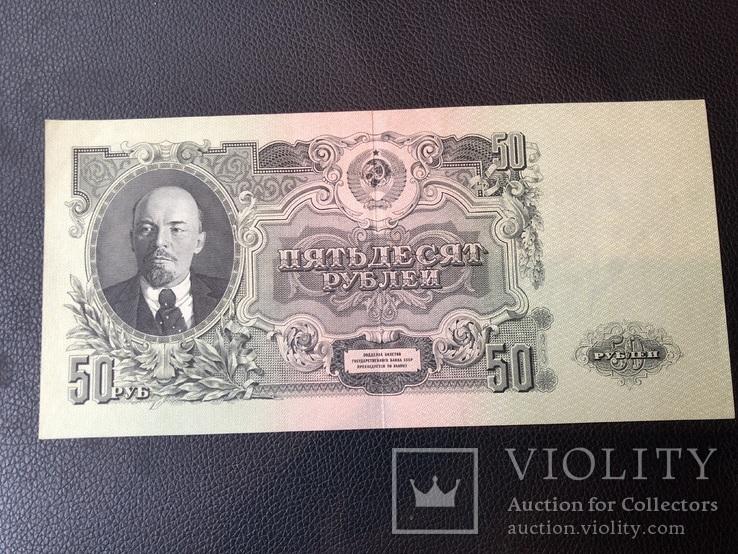 50 рублей 1947, фото №2