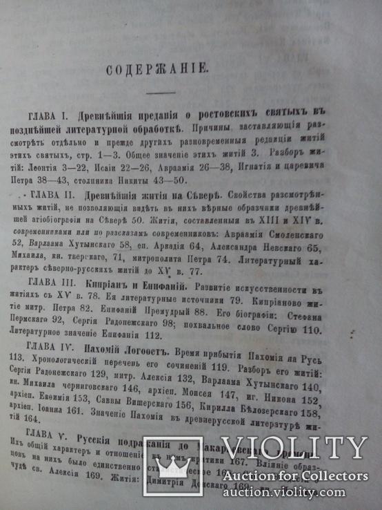 Древнерусские жития святых как исторический источник 1871г., фото №5