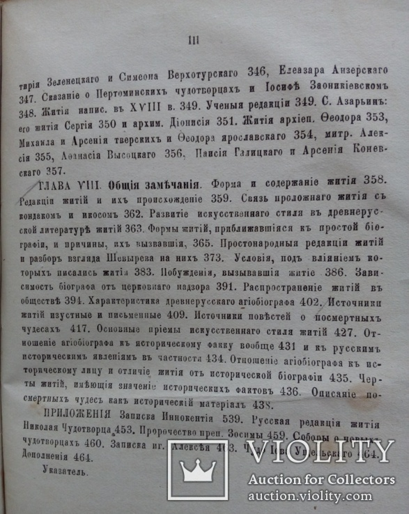 Древнерусские жития святых как исторический источник 1871г., фото №7