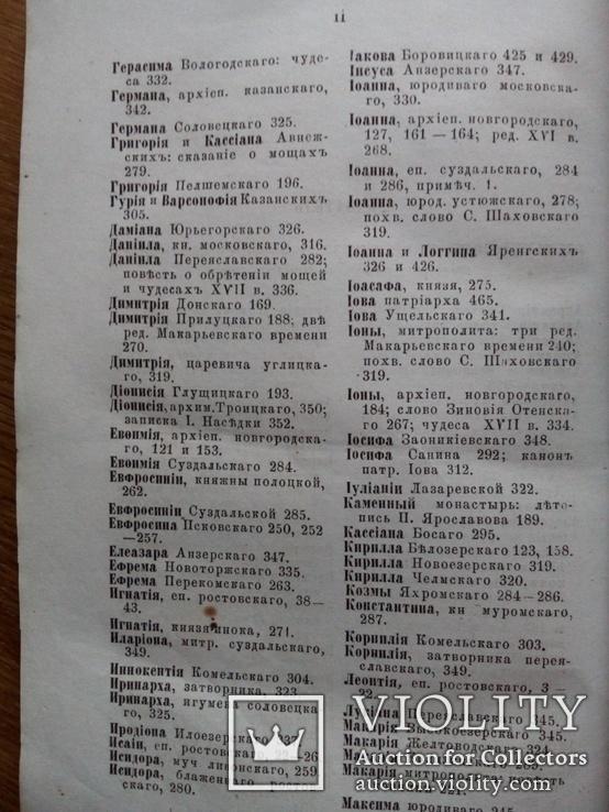 Древнерусские жития святых как исторический источник 1871г., фото №13