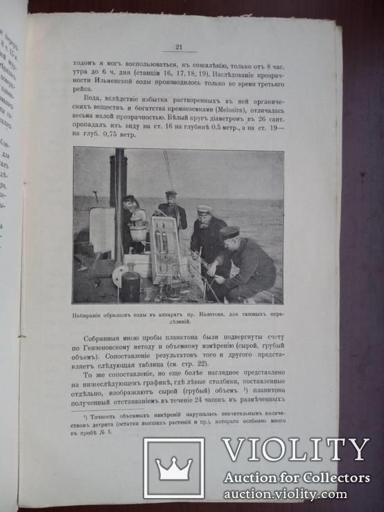 Никольский Рыборазводный завод. Рыбная Промышленность 1903г. С иллюстрациями, фото №5
