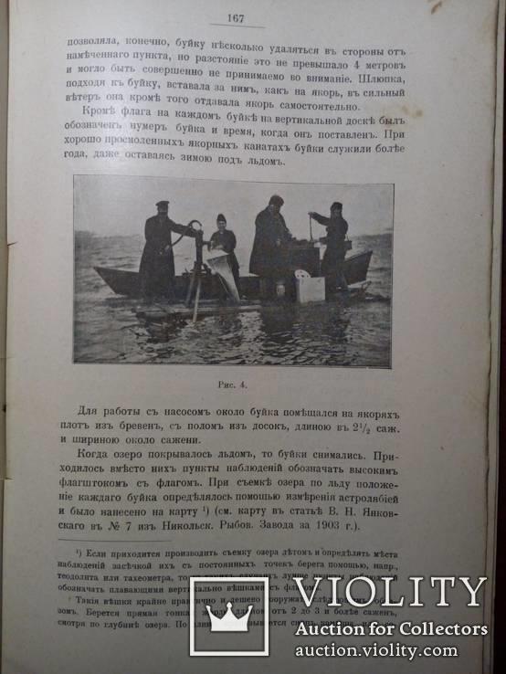 Никольский Рыборазводный завод. Рыбная Промышленность 1903г. С иллюстрациями, фото №8